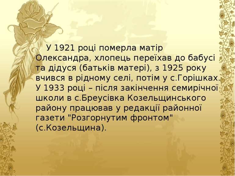 У 1921 році померла матір Олександра, хлопець переїхав до бабусі та дідуся (б...