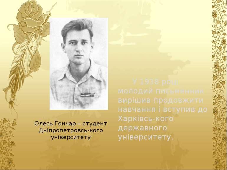 Олесь Гончар – студент Дніпропетровсь-кого університету У 1938 році молодий п...