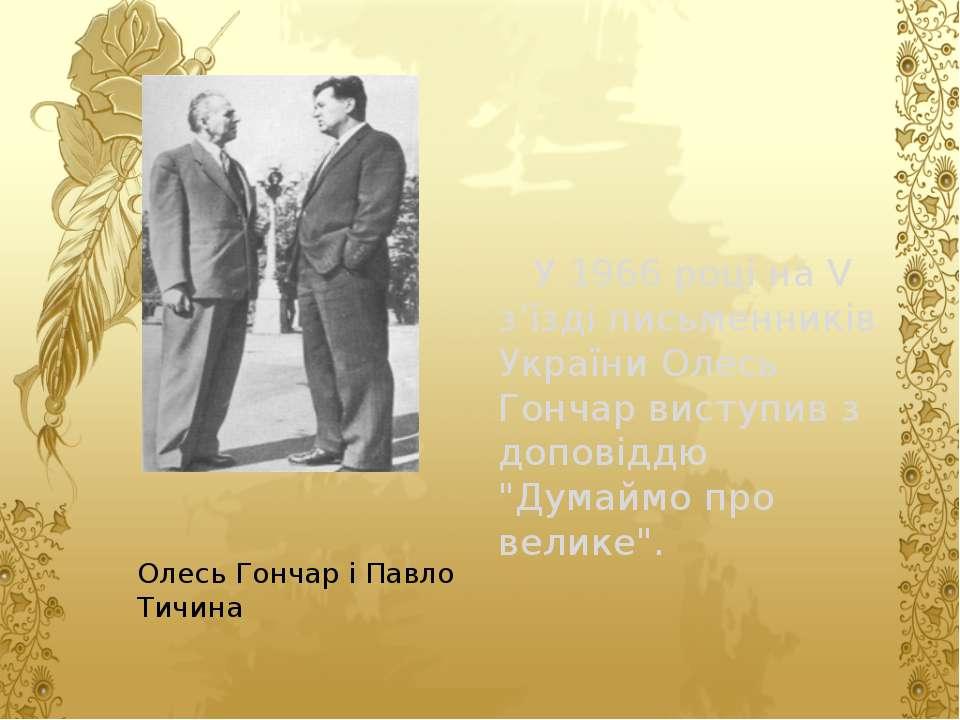 Олесь Гончар і Павло Тичина  У 1966 році на V з'їзді письменників України О...