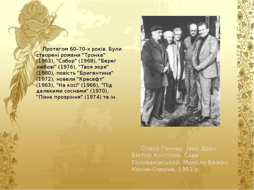 Олесь Гончар, Іван Драч, Віктор Коптілов, Сава Голованівський, Микола Бажан. ...