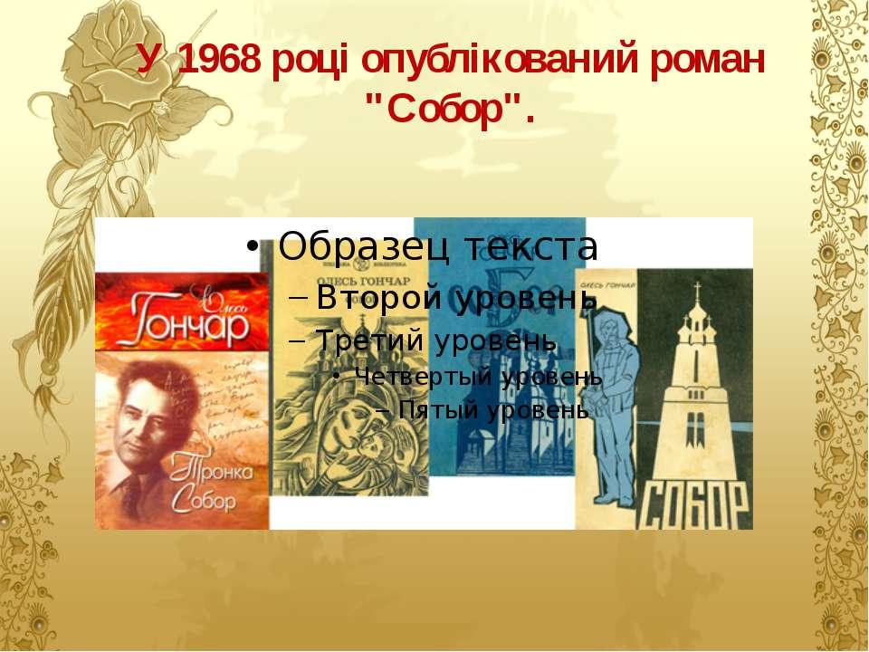 """У 1968 році опублікований роман """"Собор""""."""