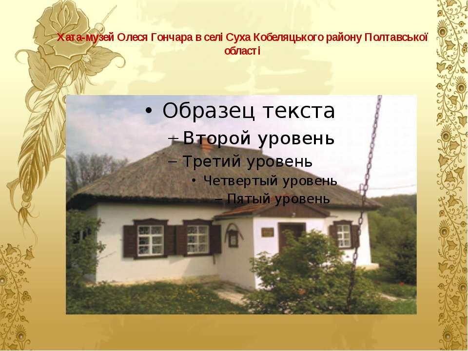 Хата-музей Олеся Гончара в селі Суха Кобеляцького району Полтавської області