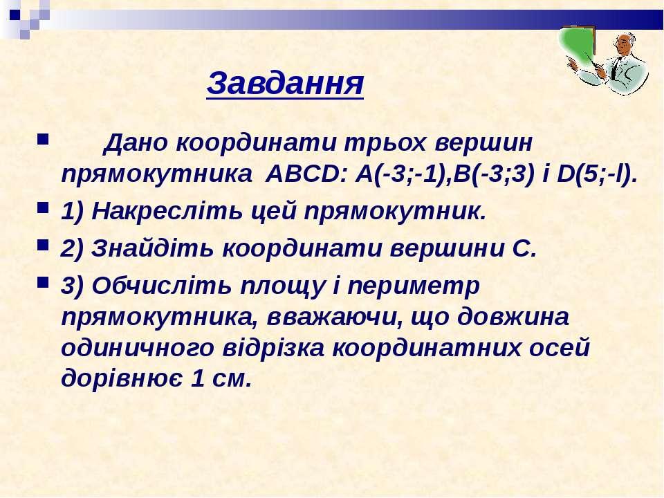 Завдання Дано координати трьох вершин прямокутника ABCD: А(-3;-1),В(-3;3) i D...