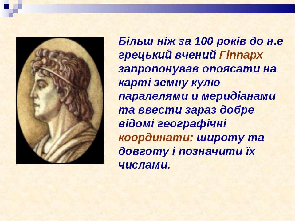 Більш ніж за 100 років до н.е грецький вчений Гіппарх запропонував опоясати н...