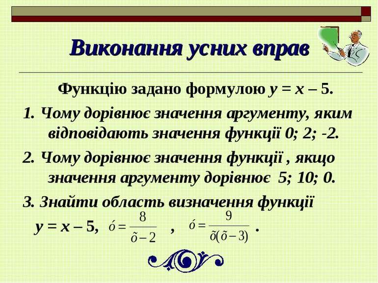 Виконання усних вправ Функцію задано формулою у = х – 5. 1. Чому дорівнює зна...