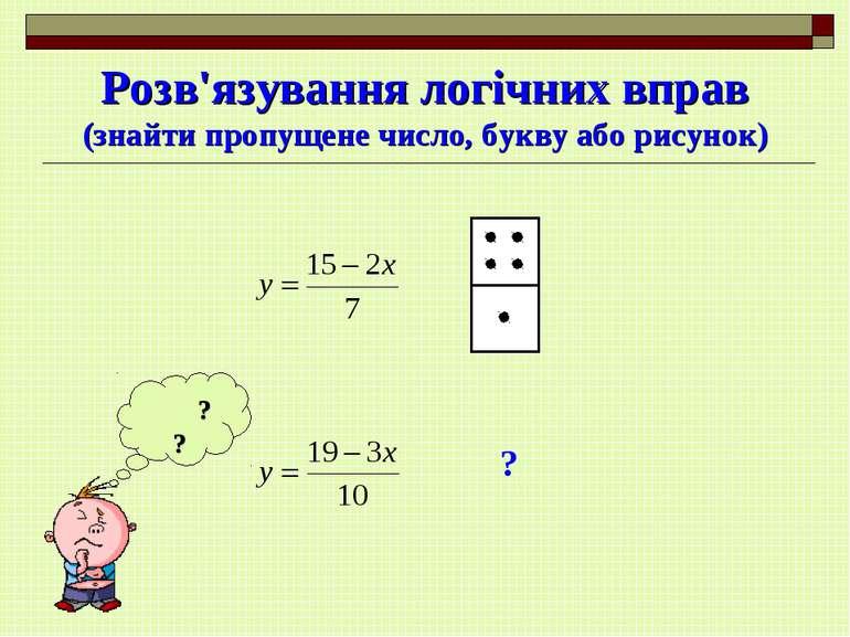 Розв'язування логічних вправ (знайти пропущене число, букву або рисунок) ? ? ?