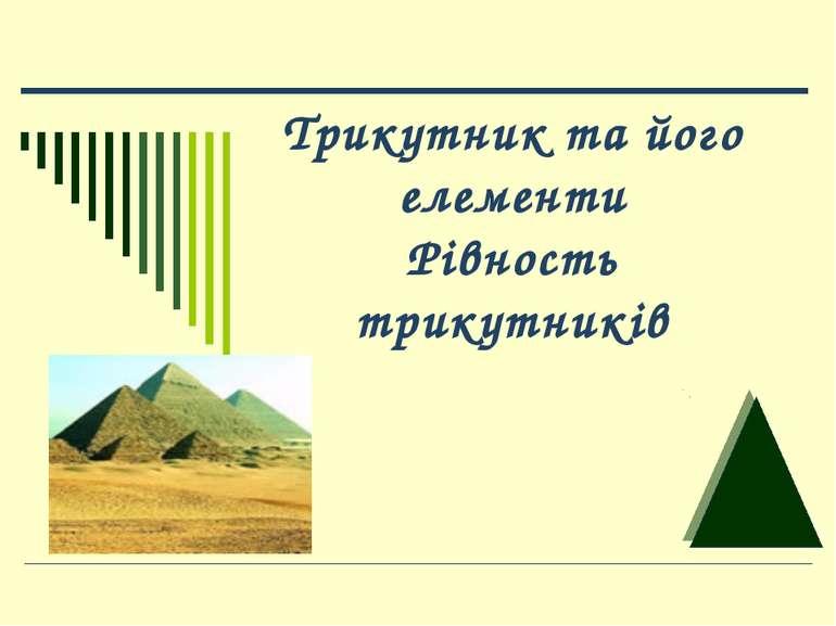 Трикутник та його елементи Рівность трикутників