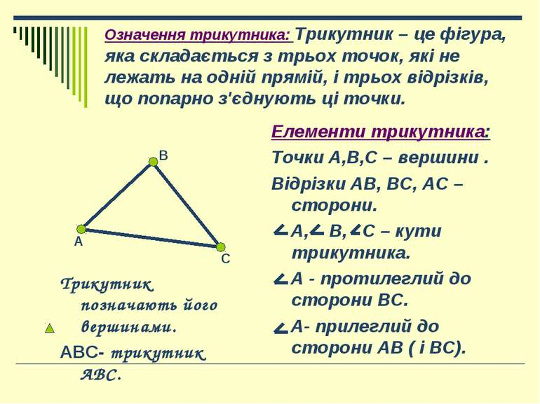 Означення трикутника: Трикутник – це фігура, яка складається з трьох точок, я...