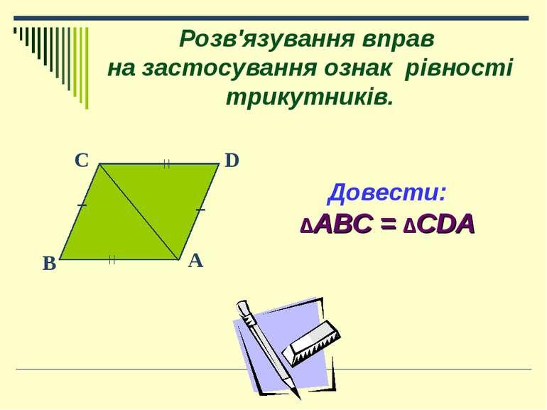 Розв'язування вправ на застосування ознак рівності трикутників. Довести: ∆ABC...