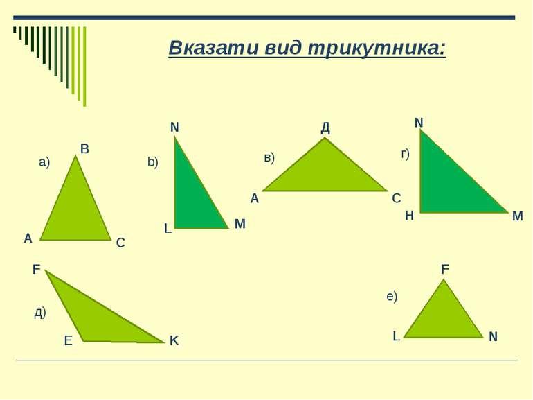 Вказати вид трикутника: А В С а) N L M b) А Д С в) г) H N M F E K L F N д) е)