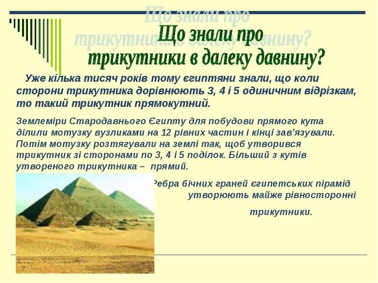 Уже кілька тисяч років тому єгиптяни знали, що коли сторони трикутника дорівн...