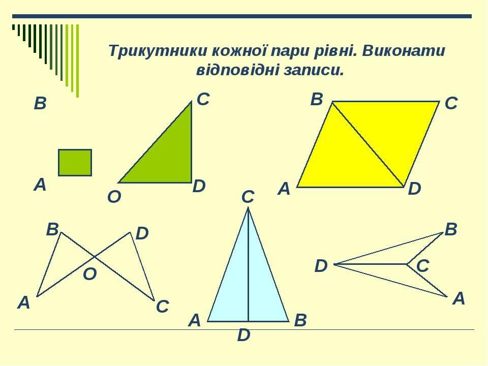Трикутники кожної пари рівні. Виконати відповідні записи. А А А А А В В В В В...