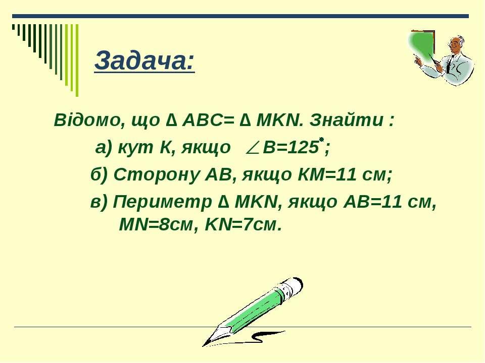 Задача: Відомо, що ∆ ABC= ∆ MKN. Знайти : а) кут К, якщо В=125 ; б) Сторону А...