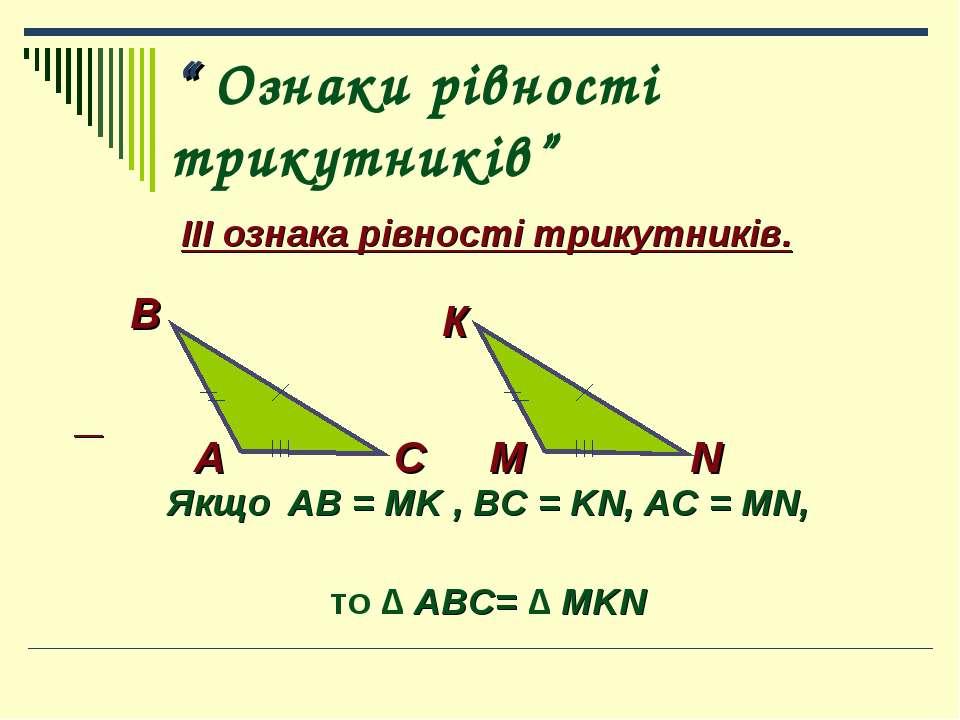 """"""" Ознаки рівності трикутників"""" ІІІ ознака рівності трикутників. Якщо AB = MK ..."""