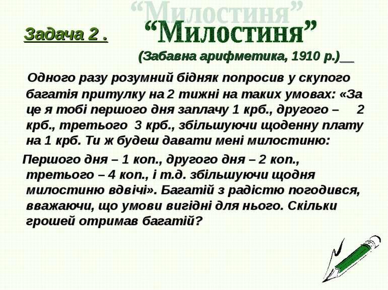Задача 2 . (Забавна арифметика, 1910 р.) Одного разу розумний бідняк попросив...