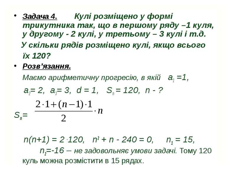 Задача 4. Кулі розміщено у формі трикутника так, що в першому ряду –1 куля, у...