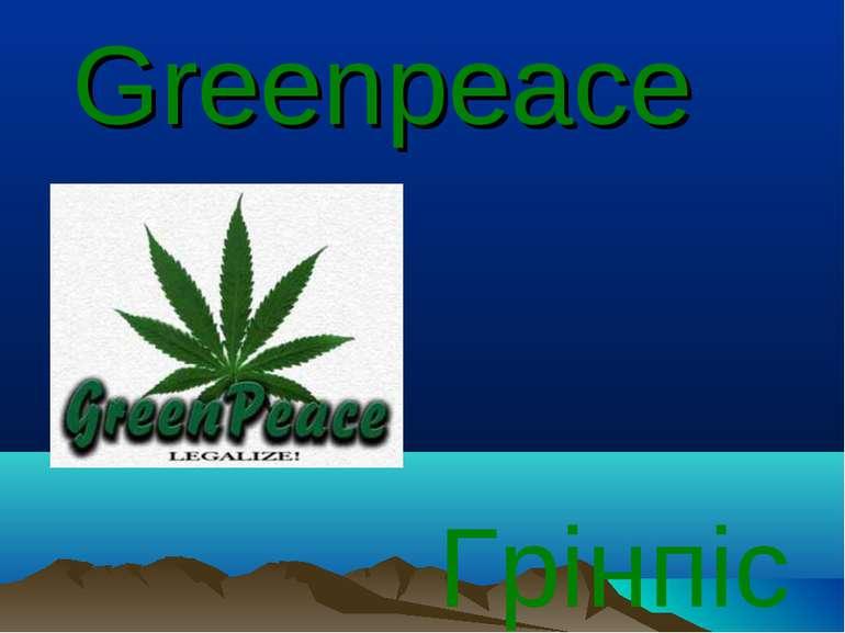 Greenpeace Грінпіс