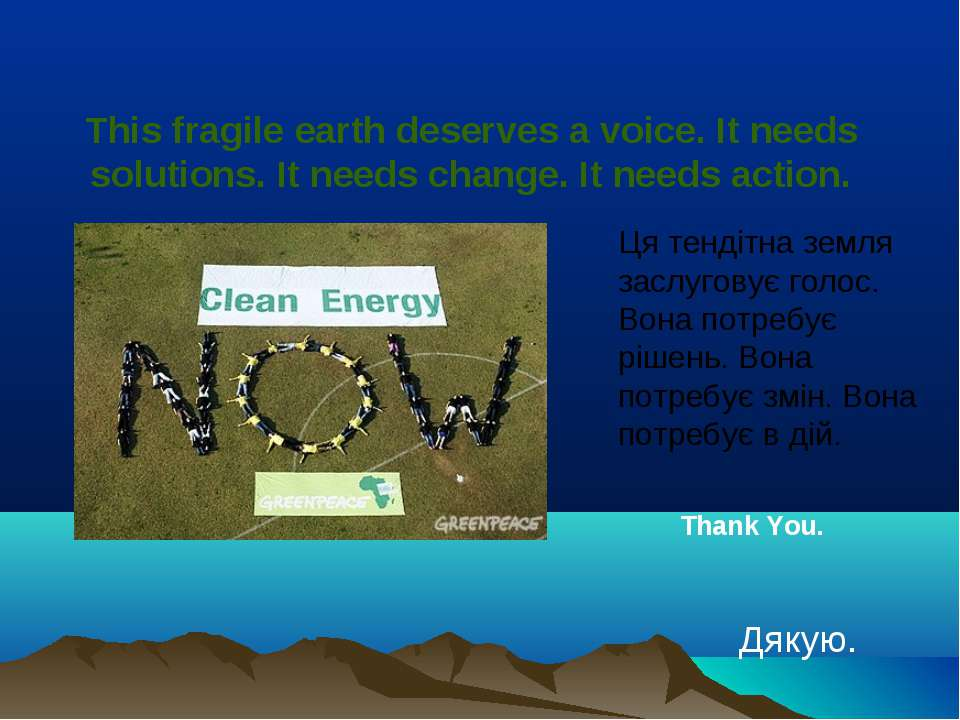 This fragile earth deserves a voice. It needs solutions. It needs change. It ...