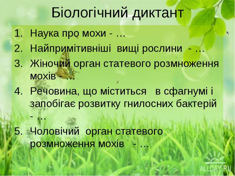 Біологічний диктант Наука про мохи - … Найпримітивніші вищі рослини - … Жіноч...