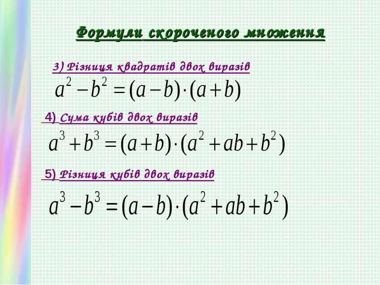 Формули скороченого множення 3) Різниця квадратів двох виразів 4) Сума кубів ...