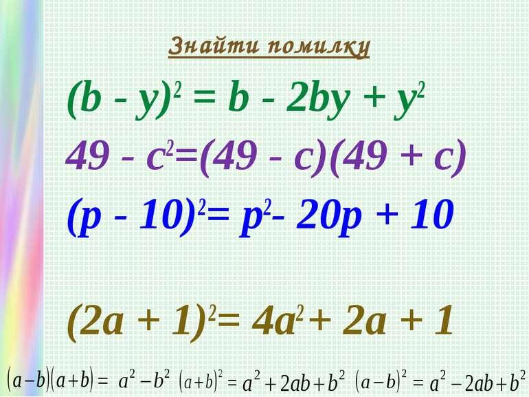 (b - y)2 = b - 2bу + у2 49 - с2=(49 - c)(49 + с) (р - 10)2= р2- 20р + 10 (2а ...