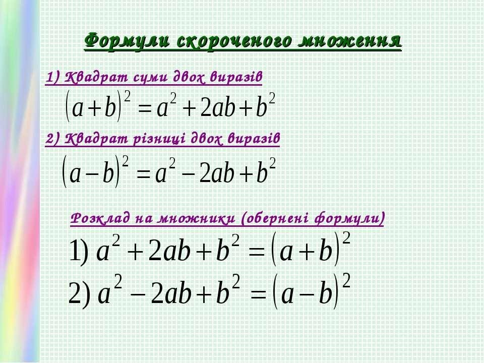 Формули скороченого множення 1) Квадрат суми двох виразів 2) Квадрат різниці ...