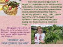 На Спаса разом із фруктами й медом до церкви несли великі оберемки трав, квіт...