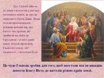 Дух Святий зійшов на учнів і апостолів у вигляді вогненних язиків, як про це ...