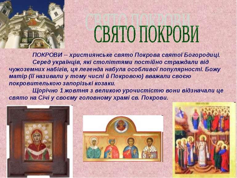 ПОКРОВИ -- християнське свято Покрова святої Богородиці. Серед українців, які...