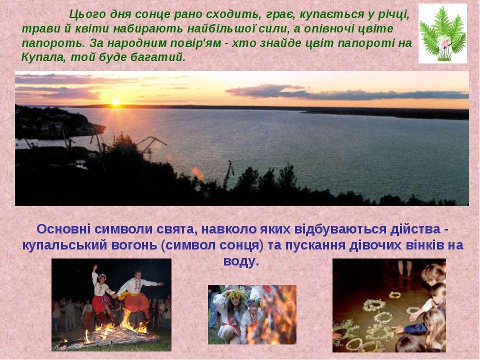 Цього дня сонце рано сходить, грає, купається у річці, трави й квіти набирают...