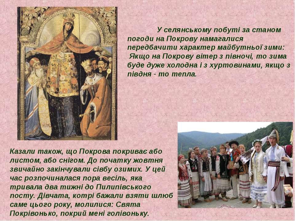 У селянському побуті за станом погоди на Покрову намагалися передбачити харак...