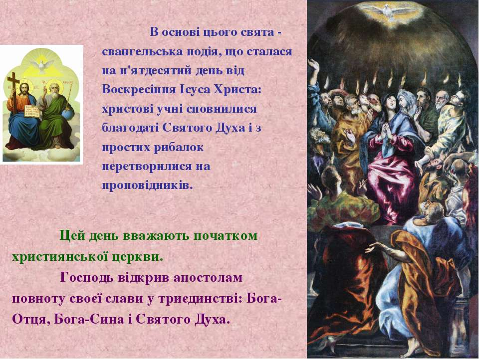 В основі цього свята - євангельська подія, що сталася на п'ятдесятий день від...
