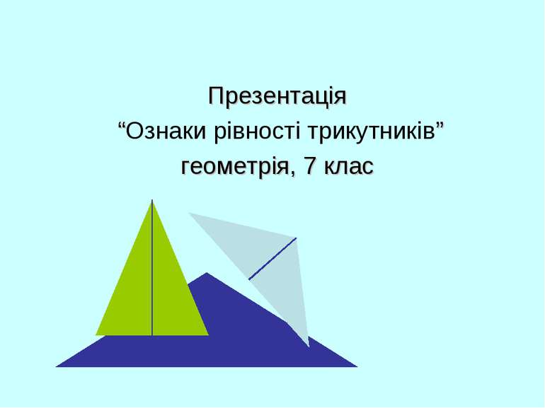 """Презентація """"Ознаки рівності трикутників"""" геометрія, 7 клас"""