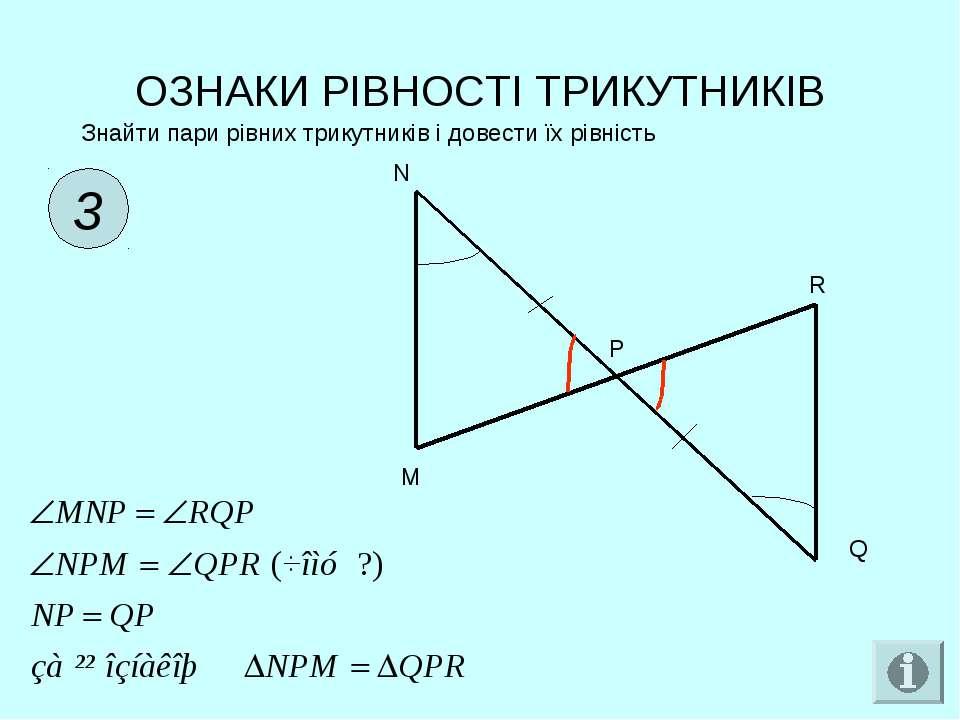 ОЗНАКИ РІВНОСТІ ТРИКУТНИКІВ 3 Знайти пари рівних трикутників і довести їх рів...