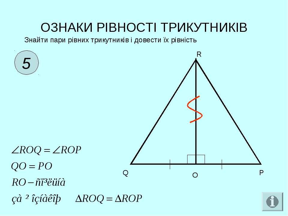 ОЗНАКИ РІВНОСТІ ТРИКУТНИКІВ 5 Знайти пари рівних трикутників і довести їх рів...