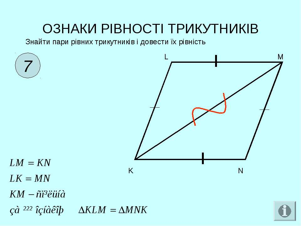 ОЗНАКИ РІВНОСТІ ТРИКУТНИКІВ 7 Знайти пари рівних трикутників і довести їх рів...