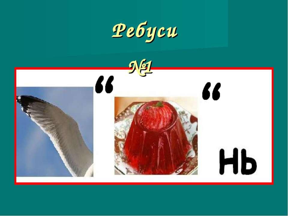 Ребуси №1