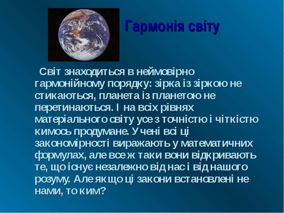 Гармонія світу Світ знаходиться в неймовірно гармонійному порядку: зірка із з...