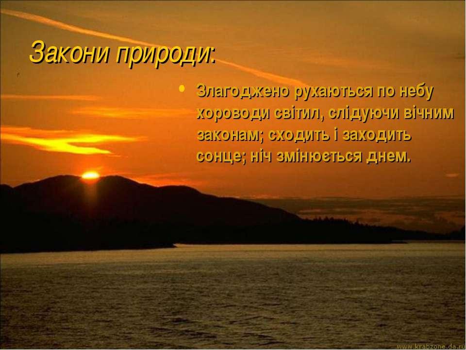 Закони природи: Злагоджено рухаються по небу хороводи світил, слідуючи вічним...