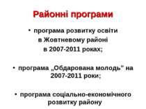Районні програми програма розвитку освіти в Жовтневому районі в 2007-2011 рок...