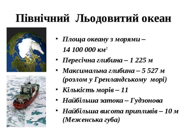 Північний Льодовитий океан Площа океану з морями – 14 100 000 км2 Пересічна г...