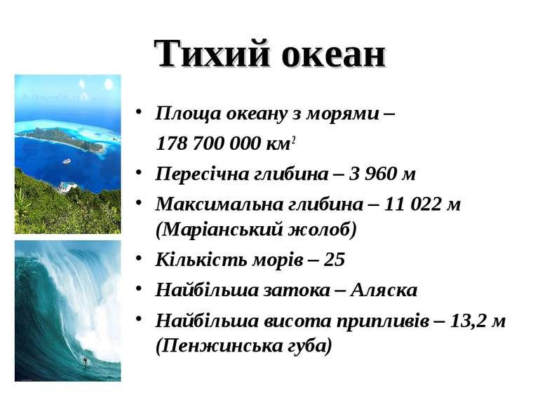 Тихий океан Площа океану з морями – 178 700 000 км2 Пересічна глибина – 3 960...