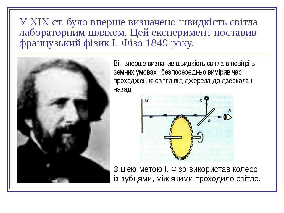 У ХІХ ст. було вперше визначено швидкість світла лабораторним шляхом. Цей екс...