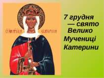 7 грудня — свято Велико Мучениці Катерини