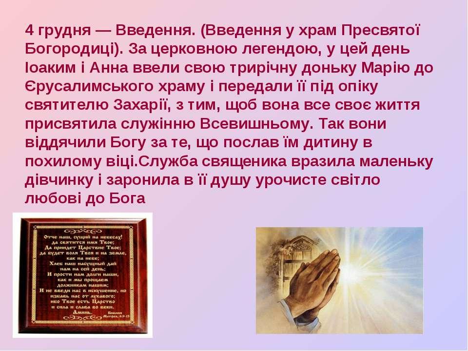 4 грудня — Введення. (Введення у храм Пресвятої Богородиці). За церковною лег...