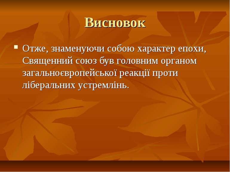 Висновок Отже, знаменуючи собою характер епохи, Священний союз був головним о...