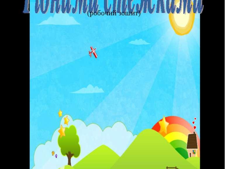 2010 рік Калинівська середня загальноосвітня школа Дубок М.В. (робочий зошит)