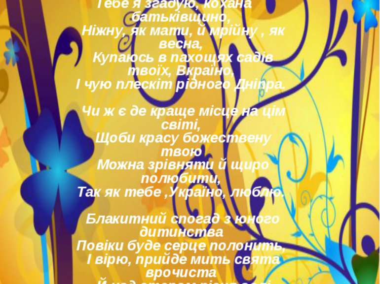 Моя Батьківщина Тебе я згадую, кохана батьківщино, Ніжну, як мати, й мрійну ,...