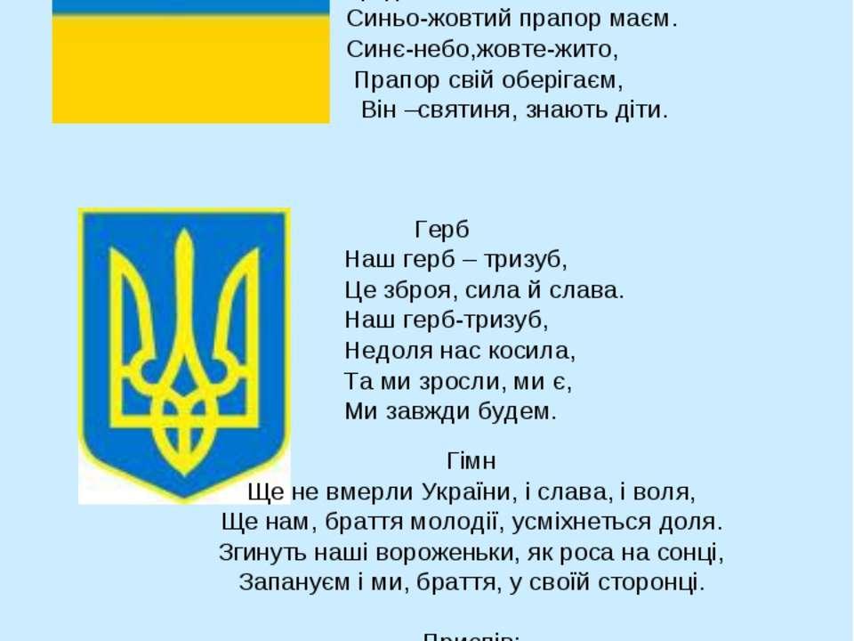 Символи нашої держави Прапор-державний символ. Він є кожній країні. Це для вс...