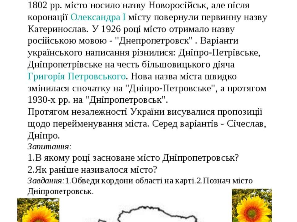 Рідний край Історія міста Дніпропетровська У минулoму, до 1926 рокy— Катерин...